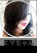 顔 エマ ちゃん