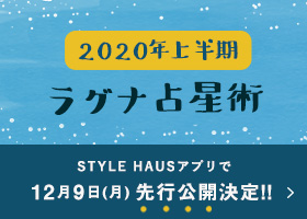 STYLE HAUSアプリで12/9(月)先行公開決定!!