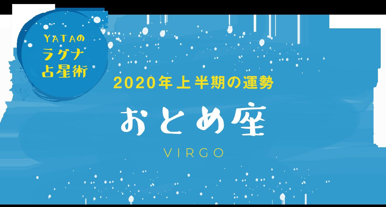 おとめ 座 2020 年 【2020年運勢】星読みで知る一年【星座別ランキングあり】