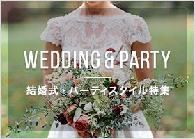 結婚式・パーティスタイル特集